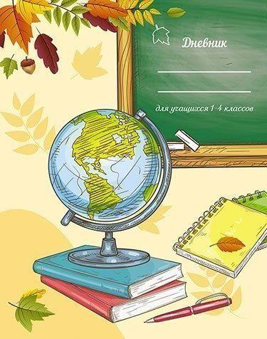 Дневник младшие классы, 48 л, твердая обложка, ГЛОБУС выборочный УФ-лак
