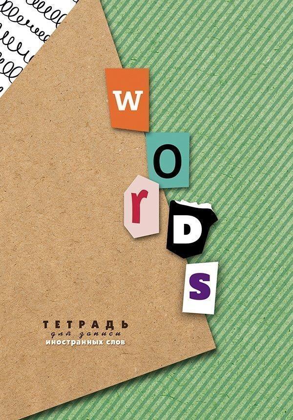 Тетрадь для записи слов 48 листов БУКВЫ А5 скрепка