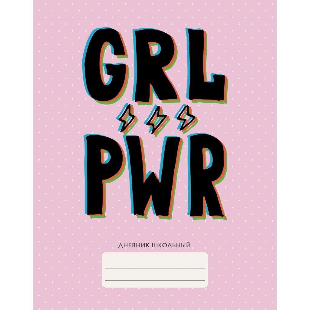 Дневник старшие классы, 48 л, интегральная обложка, GIRL POWER глянцевая ламинация