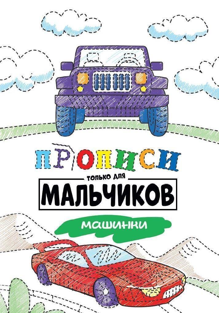Пропись ТОЛЬКО ДЛЯ МАЛЬЧИКОВ МАШИНКИ скрепка