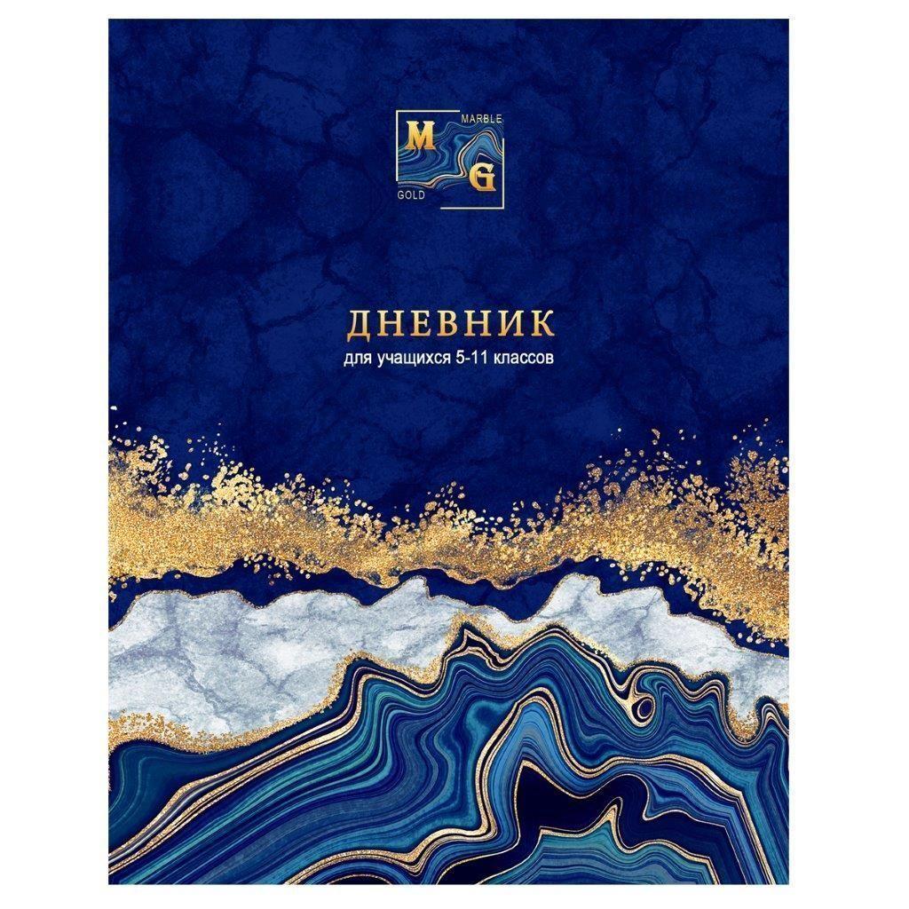 Дневник старшие классы, 48 л, твердая обложка, GOLD AND BLUE