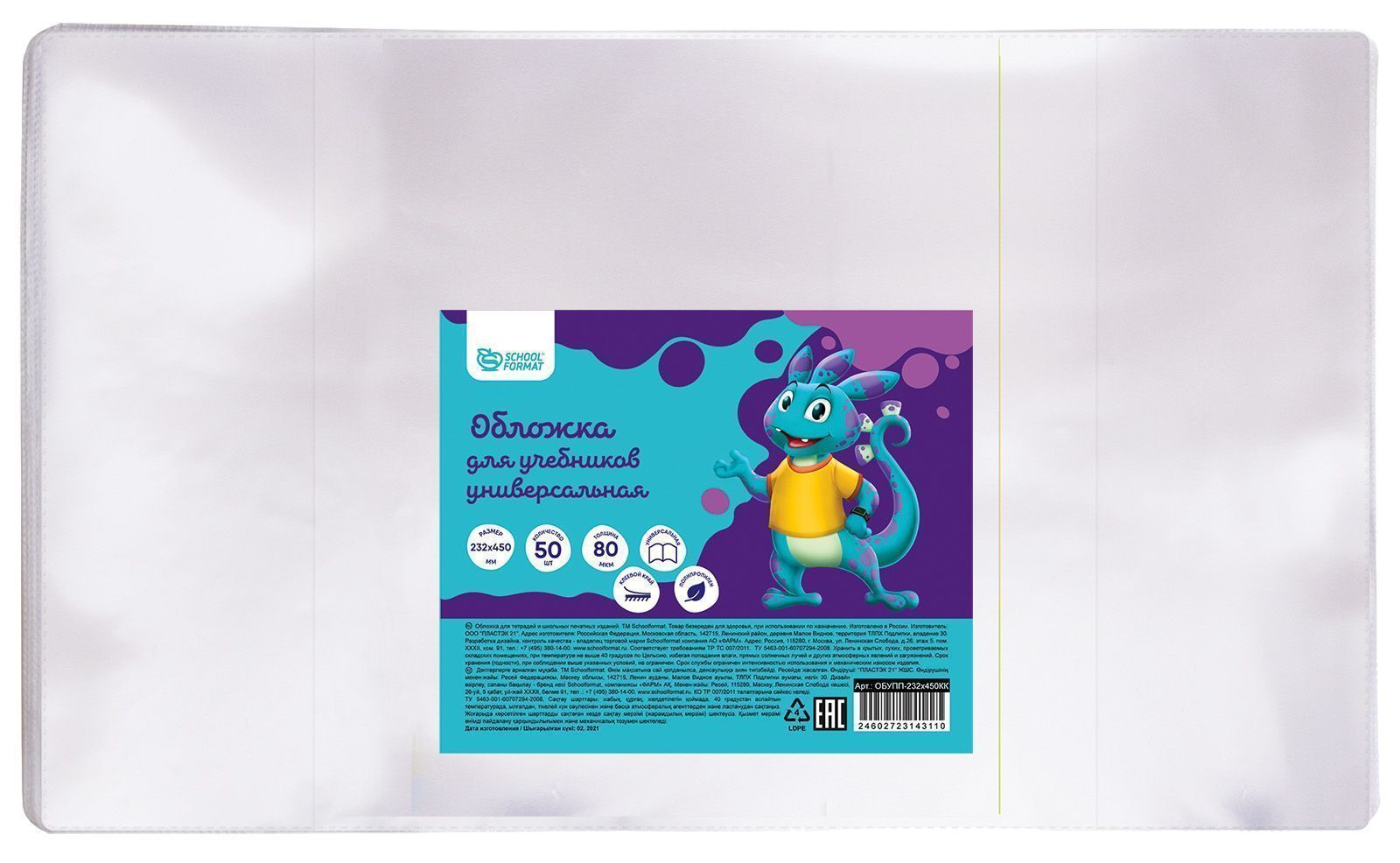 Обложка для учебников ПП 80 мкм Schoolformat 232х450 мм универсальная клеевой край 50 шт индив.штрих-код