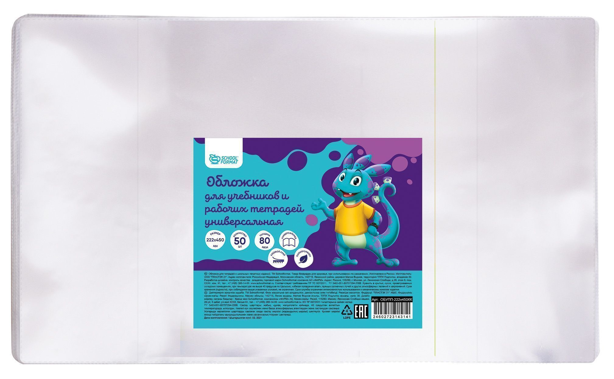 Обложка для учебников ПП 80 мкм Schoolformat 222х450 мм универсальная клеевой край 50 шт индив.штрих-код