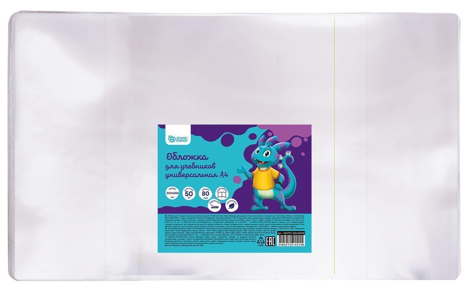 Обложка для учебников и тетрадей формата А4 ПП 80 мкм Schoolformat 300х550 мм универсальная клеевой край 50 шт индив.штрих-код