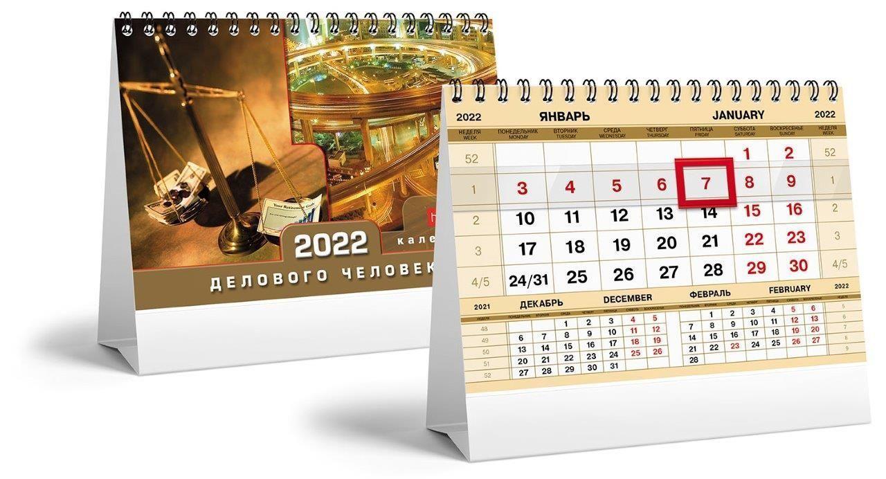 Календарь настольный домик 2022г. ДЕЛОВОГО ЧЕЛОВЕКА золото 160х105 мм
