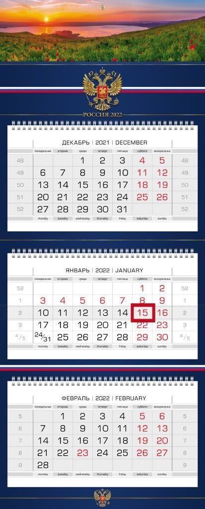 Календарь настенный квартальный 2022г. РОССИЯ ЛЮКС на 3-х гребнях с бегунком 2-х цветный блок 3 блока