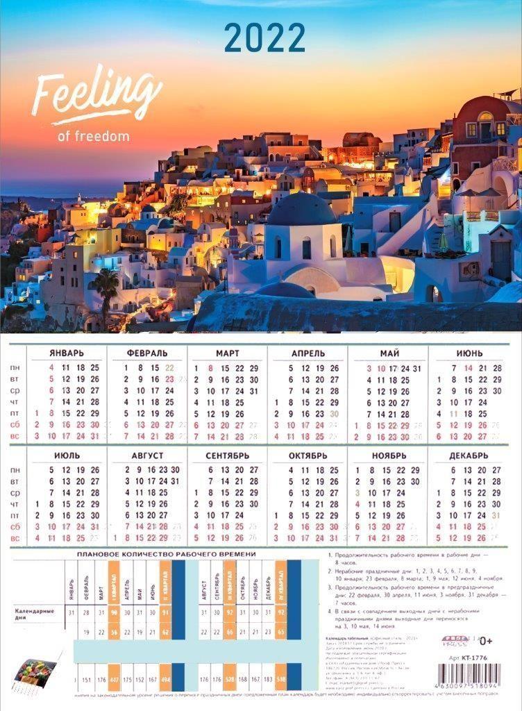 Календарь настольный табель 2022г ГОРОД НА ЗАКАТЕ-1 200г/кв.м картон