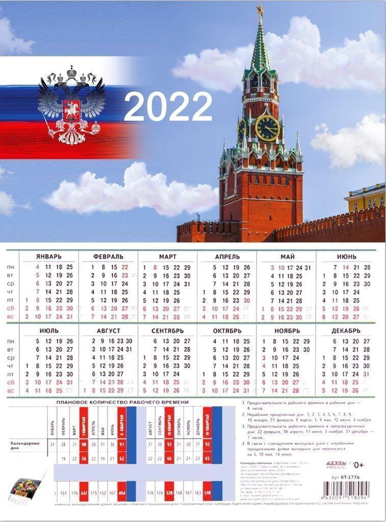 Календарь настольный табель 2022г КРЕМЛЬ И ТРИКОЛОР 200г/кв.м картон