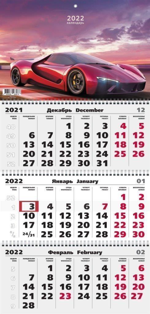 Календарь настенный квартальный 2022г. АВТО с бегунком 3 блока