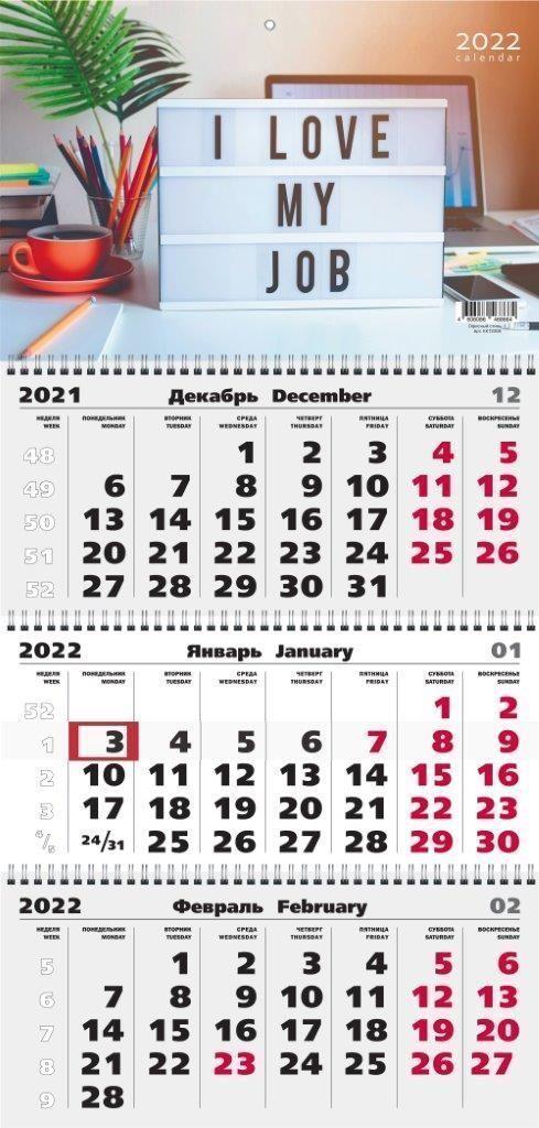 Календарь настенный квартальный 2022г. ОФИСНЫЙ СТИЛЬ 305 х 680 мм с бегунком 3 блока