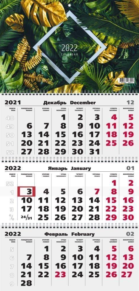 Календарь настенный квартальный 2022г. ЦВЕТЫ 305 х 680 мм с бегунком 3 блока